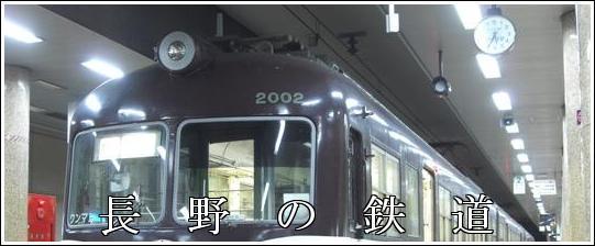 長野の鉄道